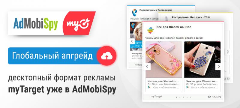десктопный формат рекламы myTarget уже в AdMobiSpy
