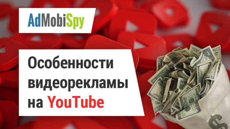 Как рекламировать на YouTube