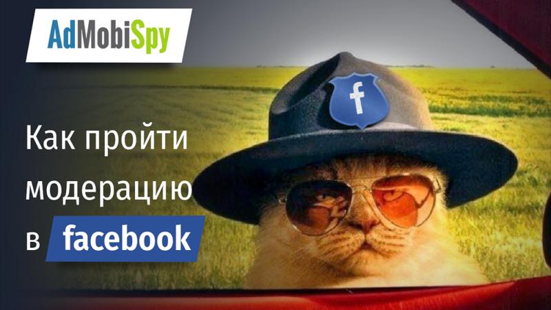 Как пройти модерацию в Facebook