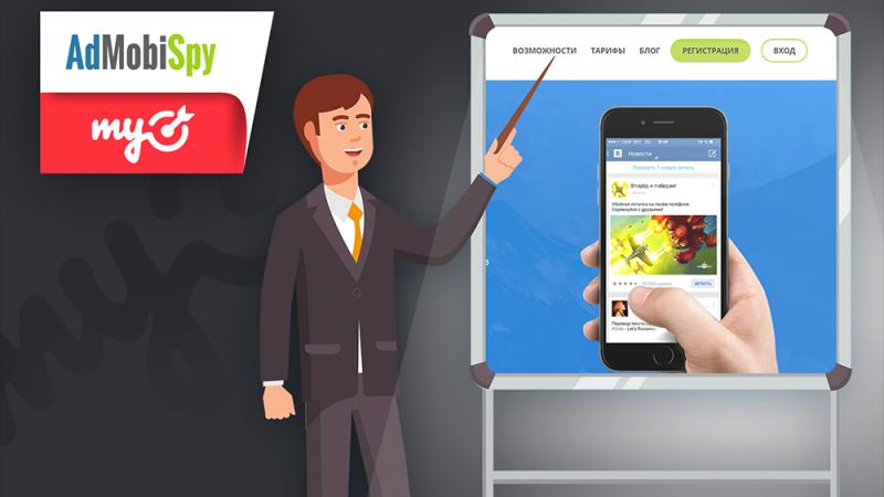 Как мониторить рекламу myTarget с помощью AdMobiSpy