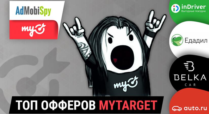 ТОП-10 офферов myTarget