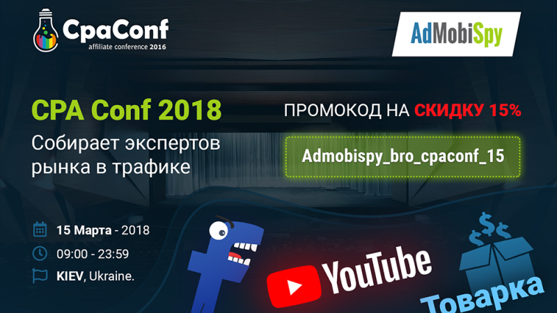 CPAconf 2018