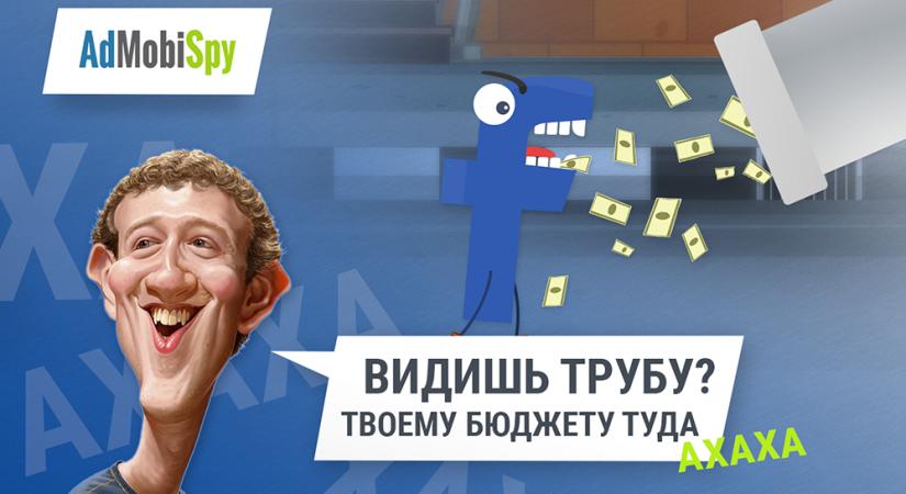 ошибки при запуске кампаний в Facebook