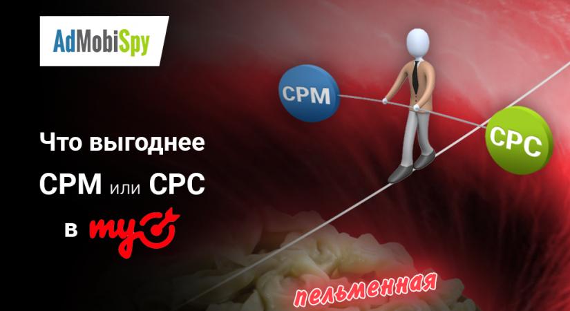 myTarget - CPM или CPC