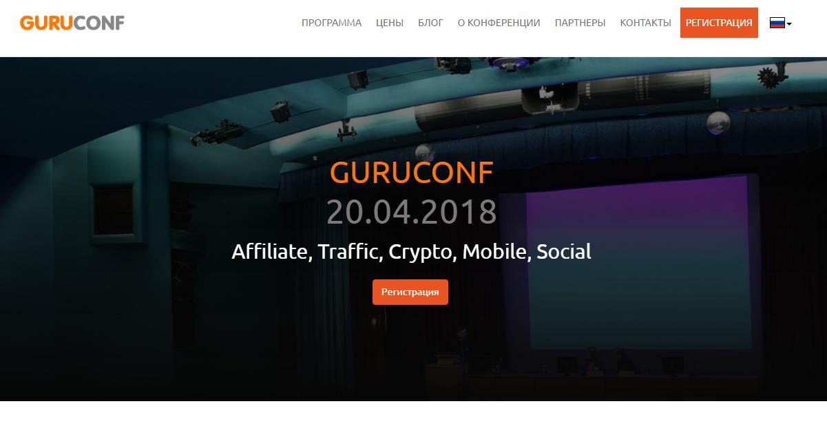 GuruConf 2018
