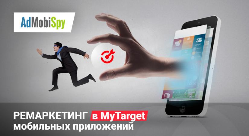 ремаркетинг в мобильное приложение