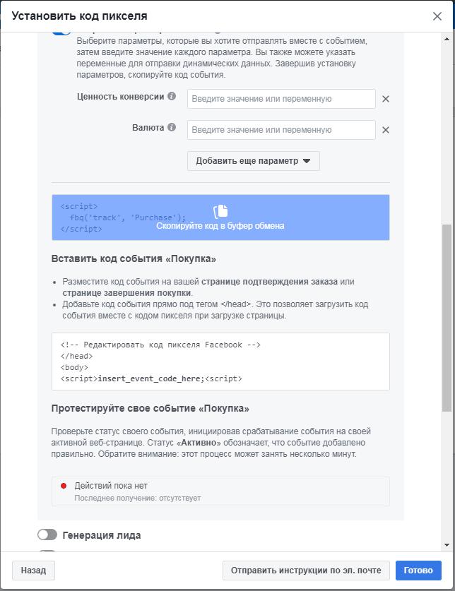 добавление Facebook Pixel на сайт