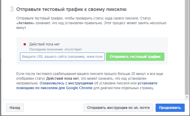 как настроить Facebook Pixel