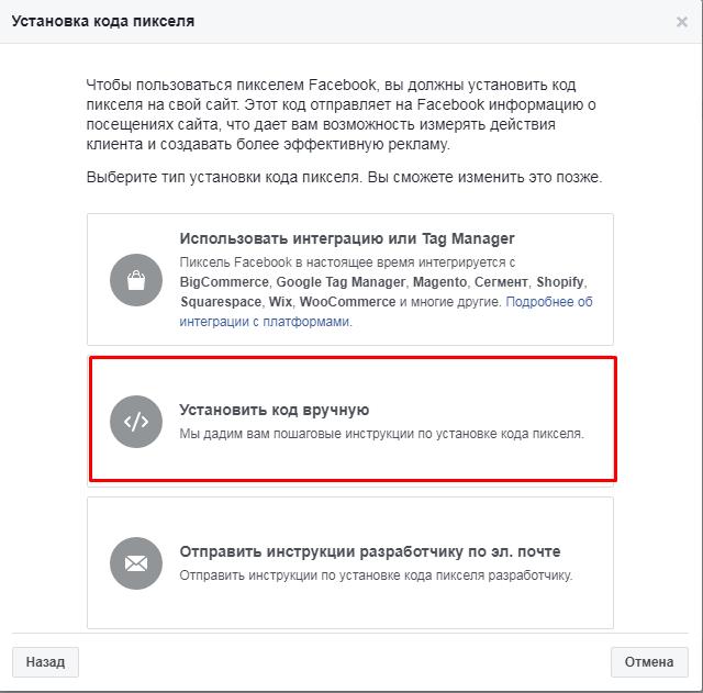ручная установка Facebook Pixel