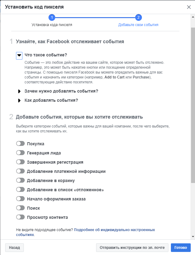 зачем нужен Facebook Pixel