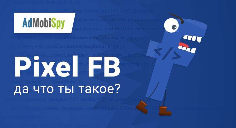 для чего нужен Facebook Pixel