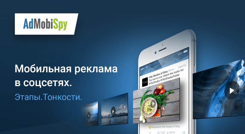 мобильная видеореклама