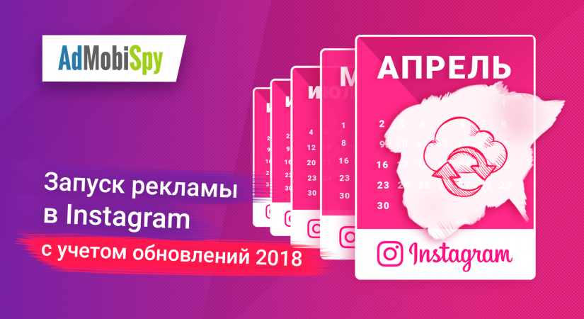 реклама в Instagram 2018