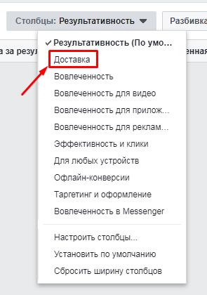 как рекламировать в фейсбук
