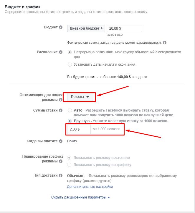 сколько стоит реклама в фейсбук