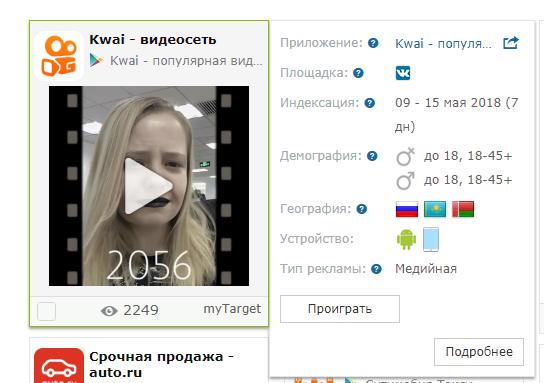 мониторинг рекламы mytarget