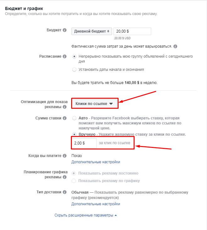 цена рекламы в фейсбук