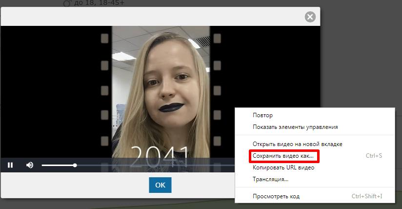 видео реклама из майтаргет