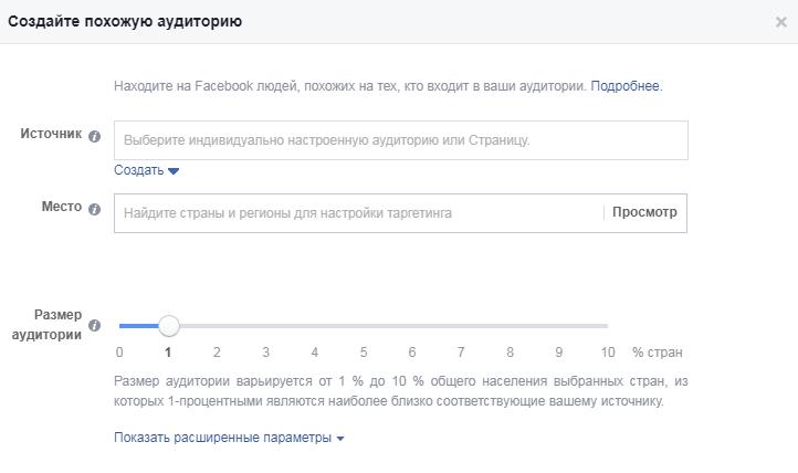 настройки аудиторий facebook