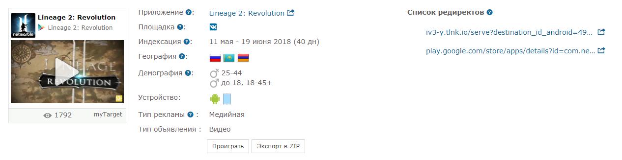 игровой оффер Lineage 2: Revolution