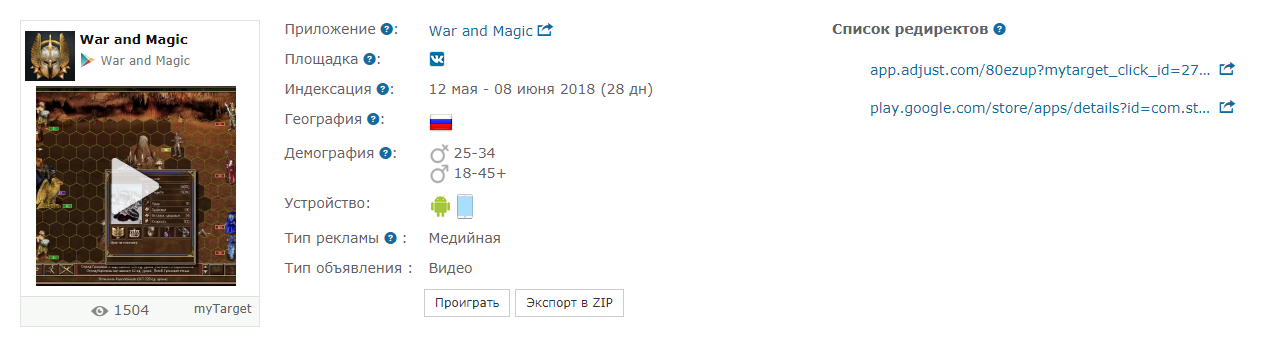 оффер War and Magic
