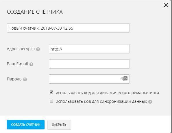 настройка счетчика Top@Mail.Ru