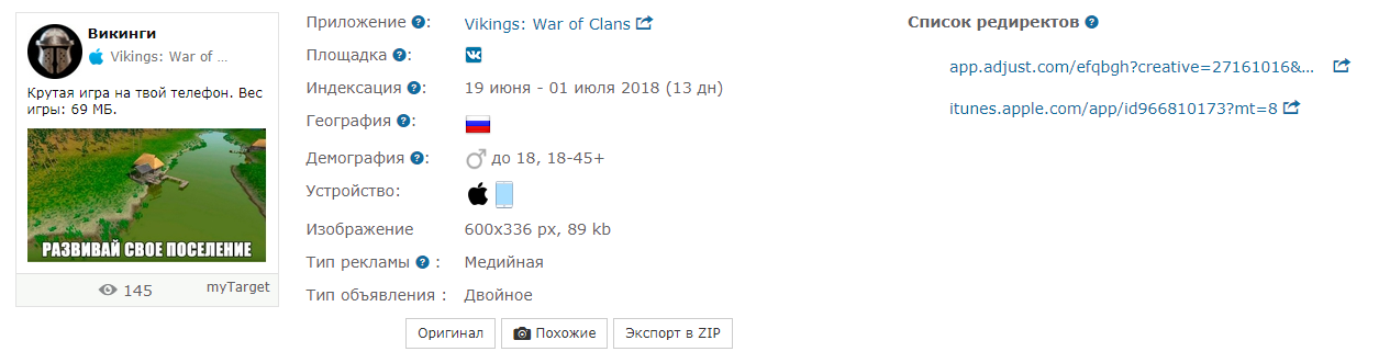 оффер Vikings: War of Clans