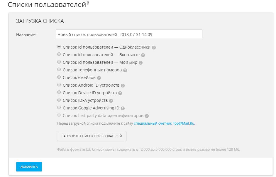 списки пользователей майтаргет
