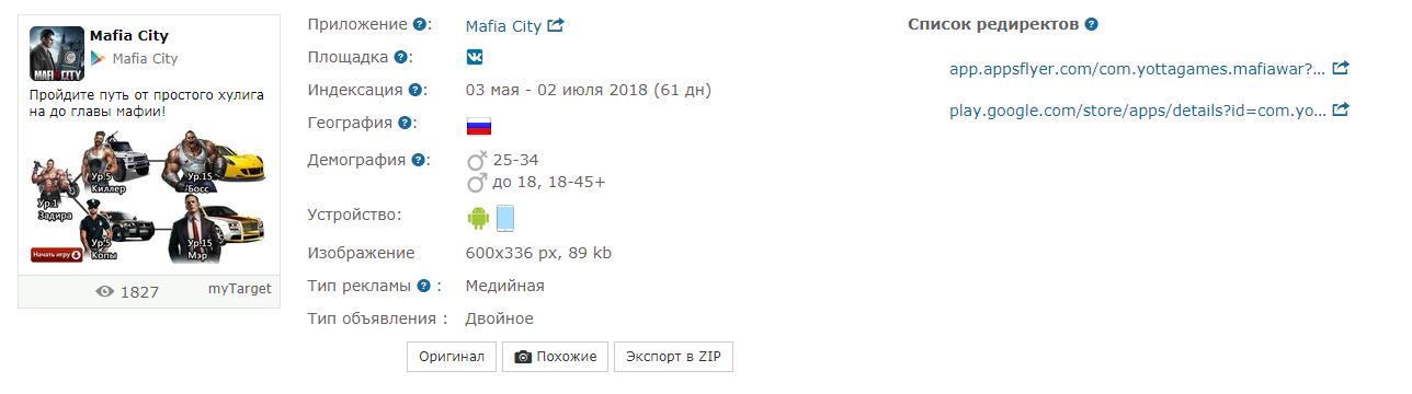 игровой оффер Mafia City