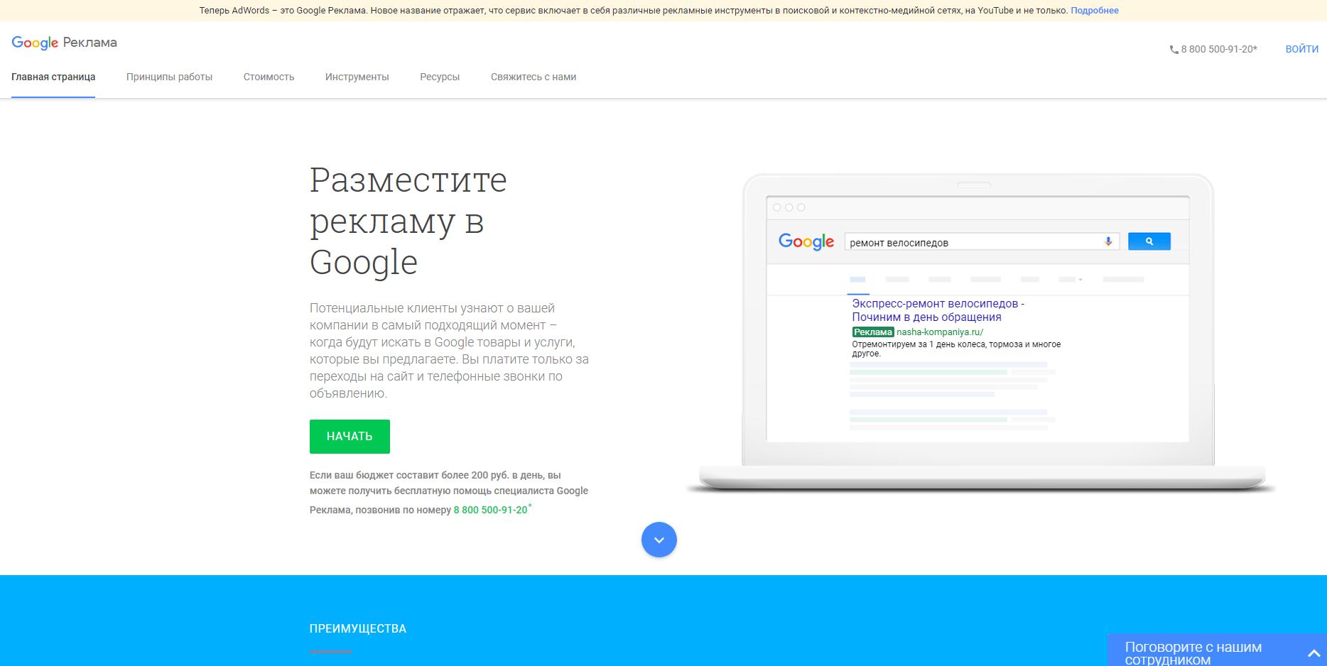 арбитраж в Google
