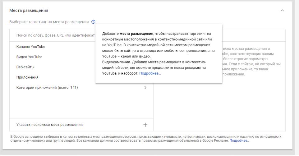 площадки Google Ads