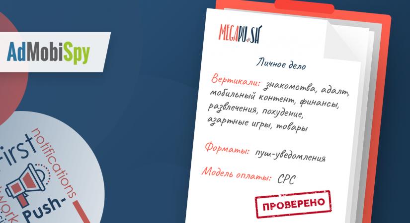 MegaPu.sh мегапуш обзор