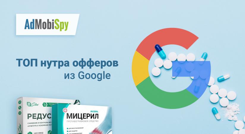 лучшие нутра офферы из гугл. как пропихнуть нутру в google