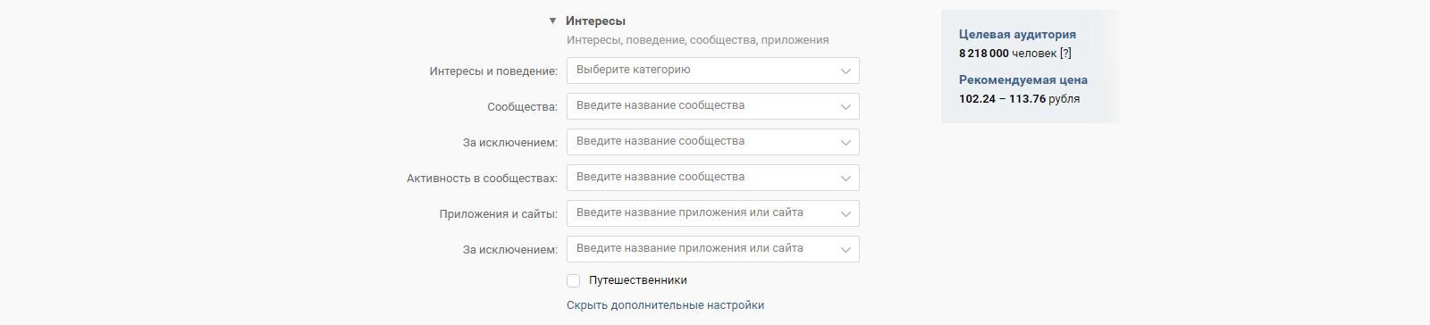 таргетировать рекламу вконтакте