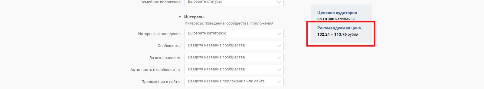 сколько стоит реклама вконтакте