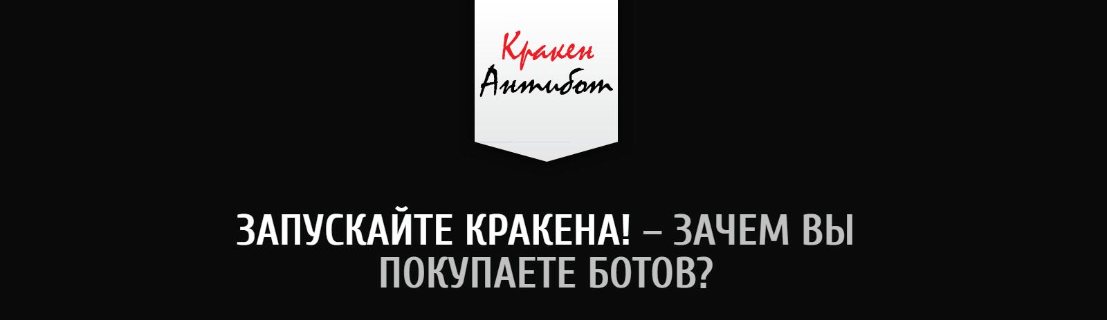 антифрод яндекс директ