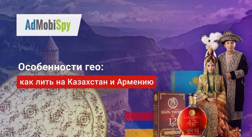 целевая аудитория казахстан армения
