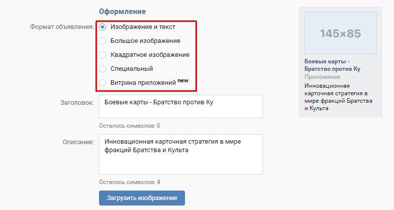 Таргетинг ВКонтакте: варианты оформления объявления