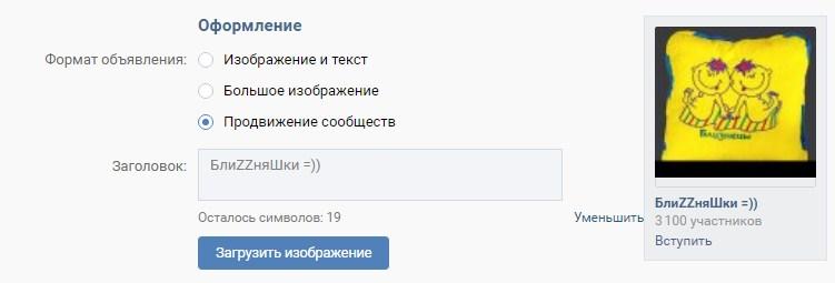 Таргетинг ВКонтакте: оформление объявления