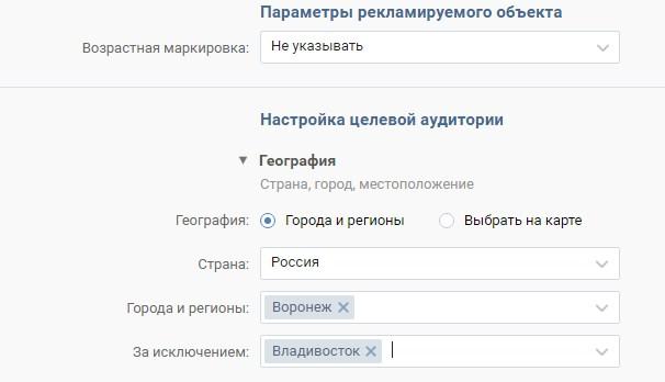 Таргетинг ВКонтакте: настройки целевой аудитории