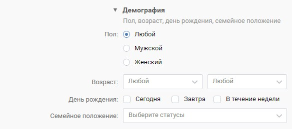 Таргетинг ВКонтакте: таргетинг по демографии