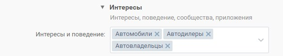 Таргетинг ВКонтакте: таргетинг по интересам