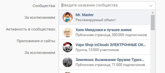Таргетинг ВКонтакте: таргетинг по сообществам
