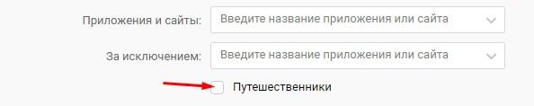 Таргетинг ВКонтакте: настройка ГЕО