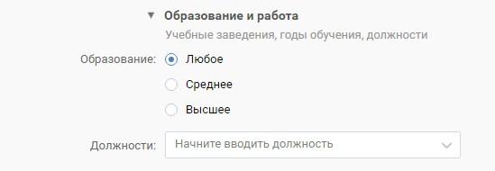 Таргетинг ВКонтакте: таргетинг по образованию