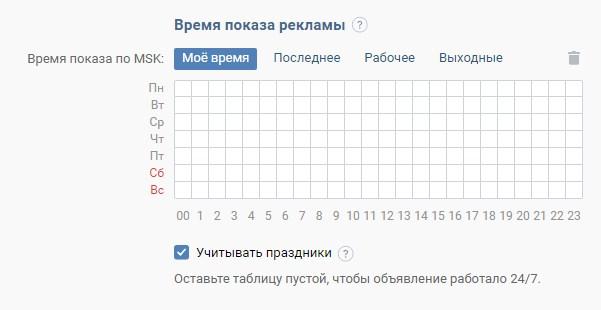 Таргетинг ВКонтакте: время показа рекламы