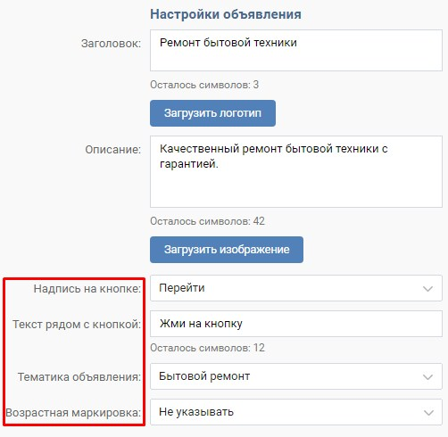 Таргетинг ВКонтакте: настройки объявления