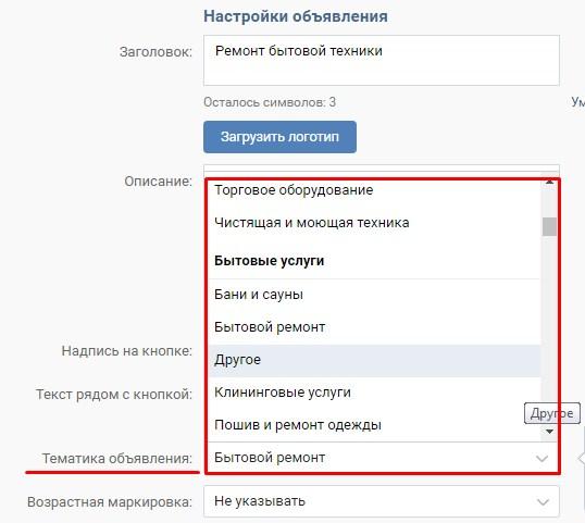 Таргетинг ВКонтакте: тематика объявления