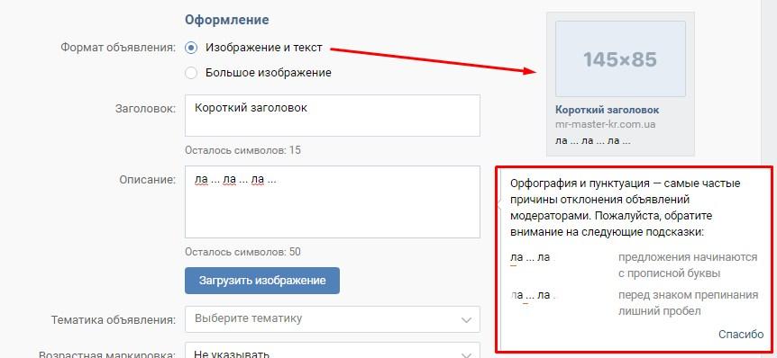 Таргетинг ВКонтакте настройка объявления