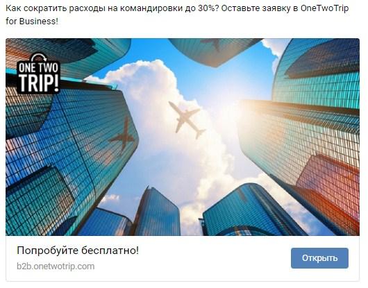 Таргетинг ВКонтакте: как выглядит реклама с кнопкой